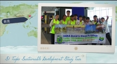 S1 Taipei Sustainable Development Study Tour (Apr 18 - 21)
