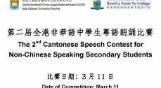 The 2nd Cantonese Speech Contest for Non-Chinese Speaking Secondary Students